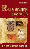 Роман Доля - Книга древних пророчеств. О чем молчат камни