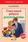 Ульяна Воробьева -Счастливый ребенок деловой мамы
