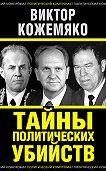 Виктор Кожемяко -Тайны политических убийств