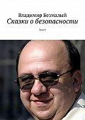 Владимир Безмалый -Сказки обезопасности. Том5