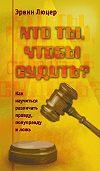 Эрвин Люцер -Кто ты, чтобы судить? Как научиться различать правду, полуправду и ложь
