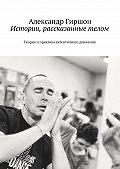 Александр Гиршон -Истории, рассказанные телом