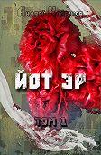 Андрей Колганов -Йот Эр. Том 1