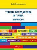 Евгения Романенкова - Теория государства и права. Шпаргалка