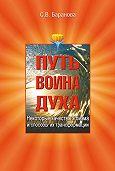 Светлана Васильевна Баранова - Некоторые качества эгоизма и способы их трансформации