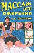 Оксана Петросян - Массаж при ожирении