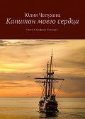 Юлия Чепухова -Капитан моего сердца. Часть 3. Графиня Хокхерст
