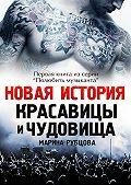 Марина Рубцова - Новая история красавицы ичудовища