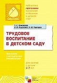 Л. Ю. Павлова -Трудовое воспитание в детском саду. Программа и методические рекомендации. Для занятий с детьми 2-7 лет