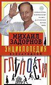 Михаил Задорнов -Энциклопедия всенародной глупости