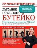 Ярослава Сурженко - Дыхание по методу Бутейко. Уникальная дыхательная гимнастика от 118 болезней!