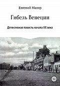Евгений Маляр -Гибель «Венеции». Детективная повесть начала XX века