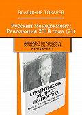 Владимир Токарев -Русский менеджмент: Революция 2018 года (21). Дайджест по книгам и журналам КЦ «Русский менеджмент»