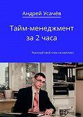 Андрей Усачёв -Тайм-менеджмент за2часа