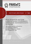 Сборник статей -Роль правовой системы в обеспечении устойчивого социально-экономического развития. Материалы экспертной дискуссии, состоявшейся в РАНХиГС в рамках Гайдаровского форума 12–14 января 2017 года