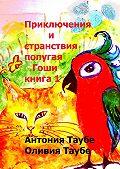 Оливия Таубе -Приключения и странствия попугая Гоши