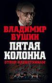 Владимир Бушин -Пятая колонна. Отпор клеветникам