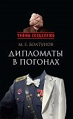 Михаил Болтунов -Дипломаты в погонах