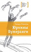 Тамара Михеева -Юркины Бумеранги (сборник)