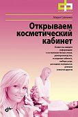 Мария Савченко - Открываем косметический кабинет