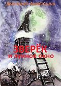 Дмитрий Ахметшин -Зверёк и Лунное окно