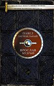 Павел Загребельный -Ярослав Мудрый