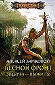 Алексей Замковой - Задача – выжить!