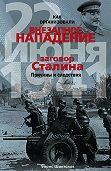Борис Шапталов - Как организовали «внезапное» нападение 22 июня 1941. Заговор Сталина. Причины и следствия