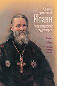 Сборник -Святой праведный отец Иоанн, Кронштадтский чудотворец