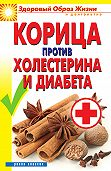 Вера Куликова -Корица против холестерина и диабета