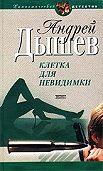 Андрей Дышев - Классная дама