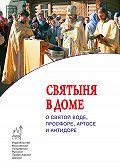 Протоиерей Максим Козлов -Cвятыня в доме: о святой воде, просфоре, артосе и антидоре