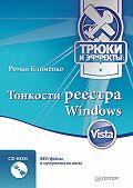 Роман Клименко -Тонкости реестра Windows Vista. Трюки и эффекты