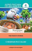 Марк Твен -Смешные рассказы / The Funny Stories