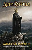 Джон Толкин -Дети Хурина. Нарн и Хин Хурин