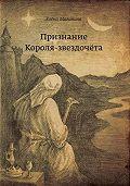 Елена Малинина -Признание Короля-звездочёта