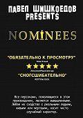 Павел Шишкоедов -Nominees