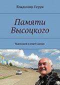 Владимир Герун -Памяти Высоцкого. Высоцкий вмоей жизни