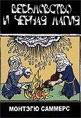 Монтегю Саммерс -Колдовство и черная магия