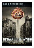 Илья Деревянко -Проданные души