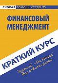 Коллектив авторов -Краткий курс по финансовому менеджменту