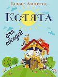 Борис Линьков -Котята для соседей: Детские стихи с иллюстрациями