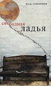 Игорь Гамаюнов - Свободная ладья