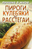 Михаил Зубакин -Лучшие в мире пироги, кулебяки и расстегаи