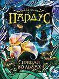 Евгений Гаглоев -Спящая во льдах