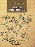 Сергей Ильичев - Танцы с дьяволом