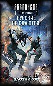 Роман Злотников -Русские не сдаются!