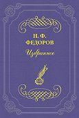 Николай Федоров - О нравственности и мистицизме у Ницше