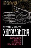 С. А. Матвеев -Хиромантия. Большая книга чтения по ладони