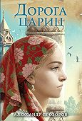 Александр Прозоров -Дорога цариц